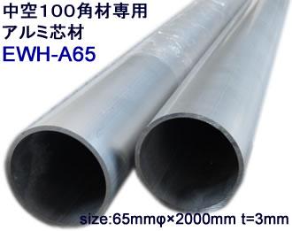 100角柱材専用アルミ芯材  Eee-Alumi(イーアルミ)