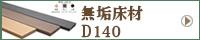 無垢床材D140